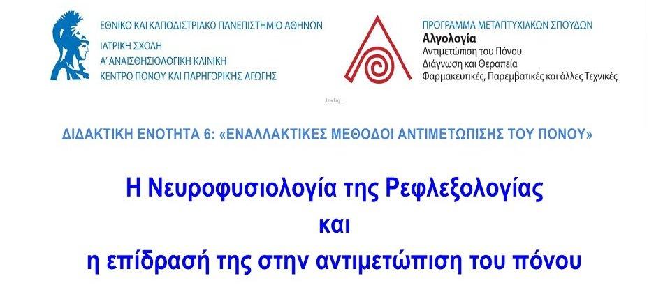 """Η Ρεφλεξολογία στο ΠΜΣ """"Αλγολογία"""" της Ιατρικής Σχολής του Πανεπιστημίου Αθηνών"""