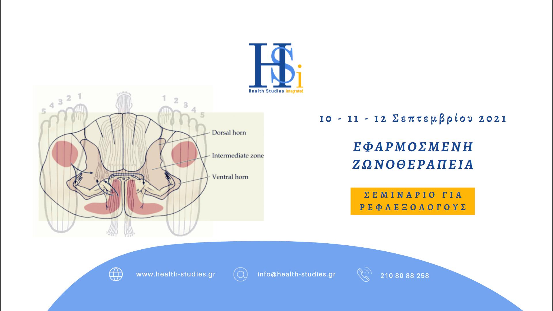 ΣΕΜΙΝΑΡΙΟ: Εφαρμοσμένη Ζωνοθεραπεία 1